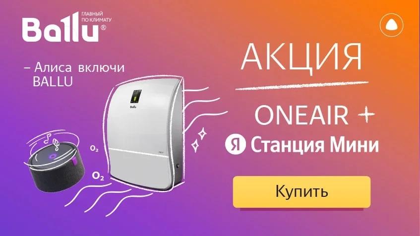 BALLU ONEAIR с Яндекс-станцией с выгодой 5000 руб!