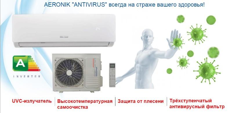 """Настенный инверторный кондиционер Aeronik  IU """"Antivirus"""""""