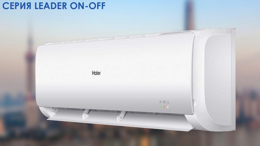 кондиционер Haier HSU-18HTL103/R2