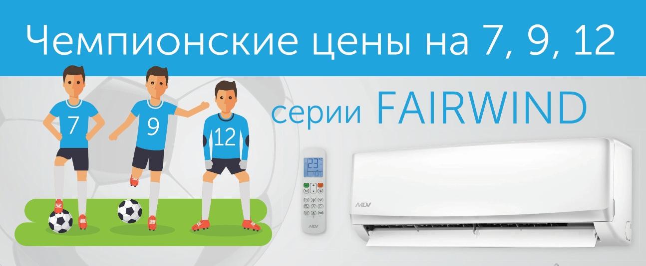 кондиционеры MDV Fairwind