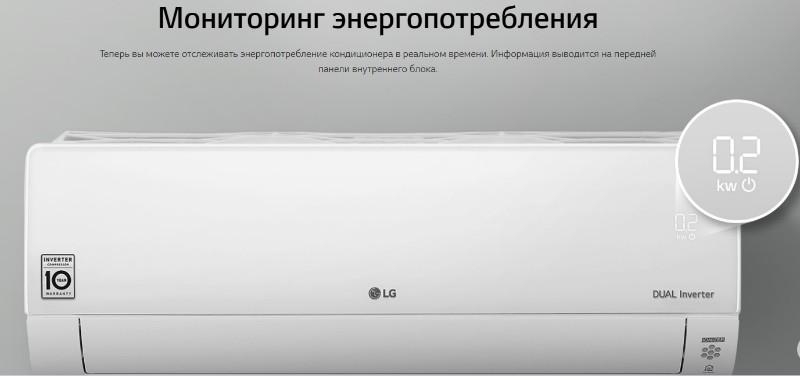 настенный инверторный кондиционер LG MEGA PLUS Inverter