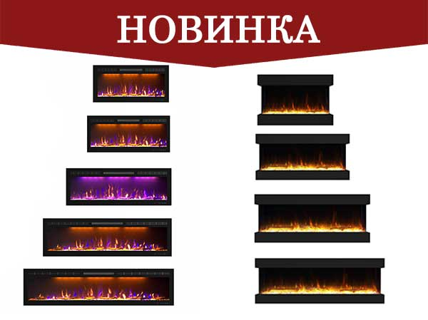 Новые очаги Royal Flame