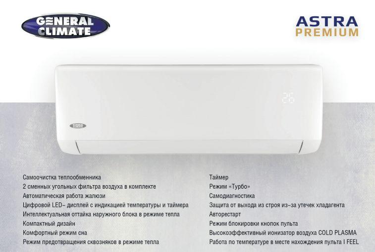 кондиционер General Climate GC-A30HR/GU-A30H