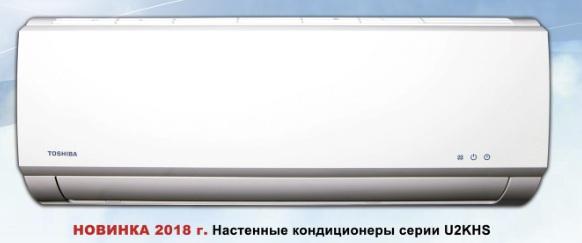 Кондиционер Toshiba RAS-09U2KHS-EE/RAS-09U2AHS-EE